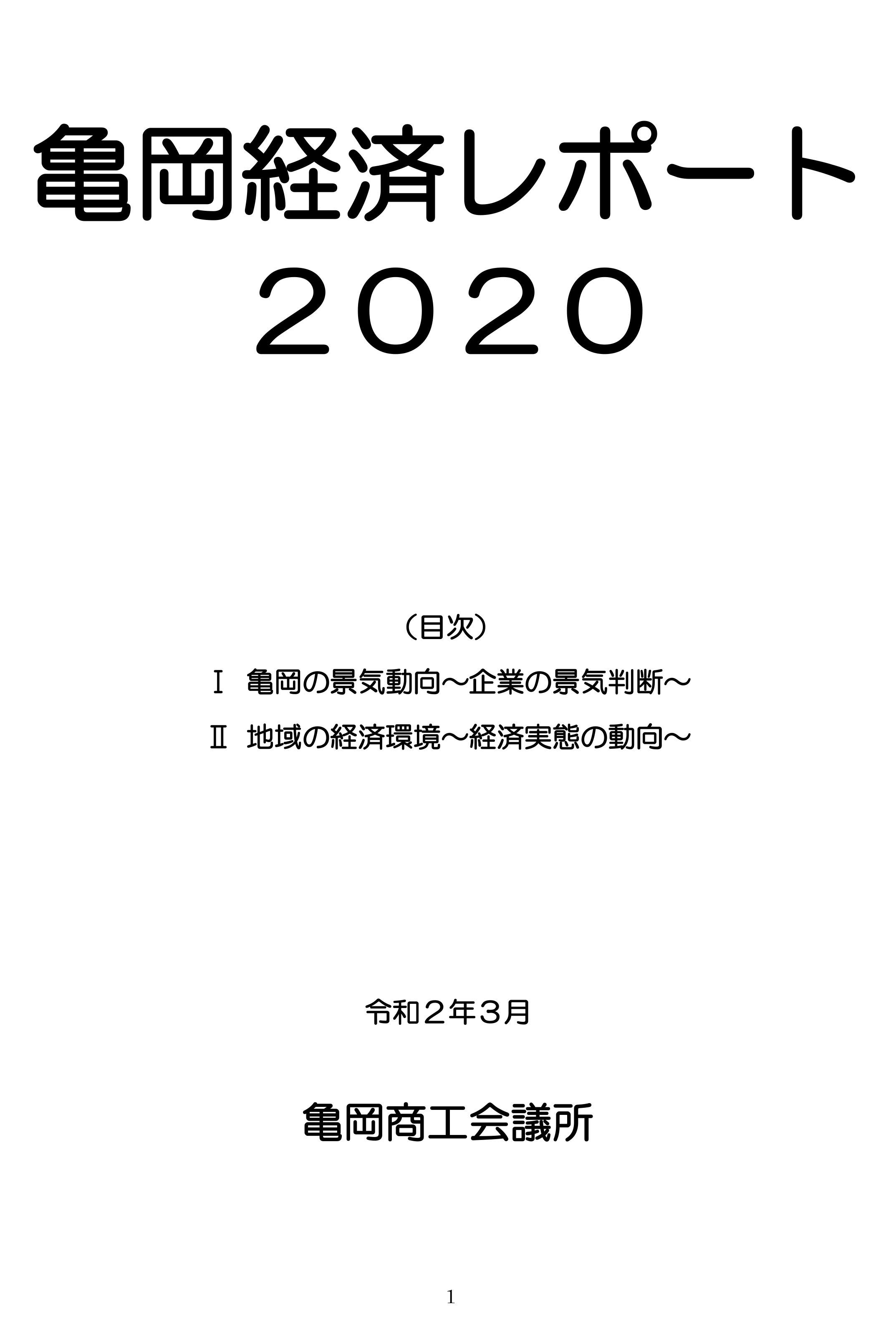 亀岡経済レポート2020